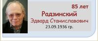 Радзинский Эдвард Станиславович
